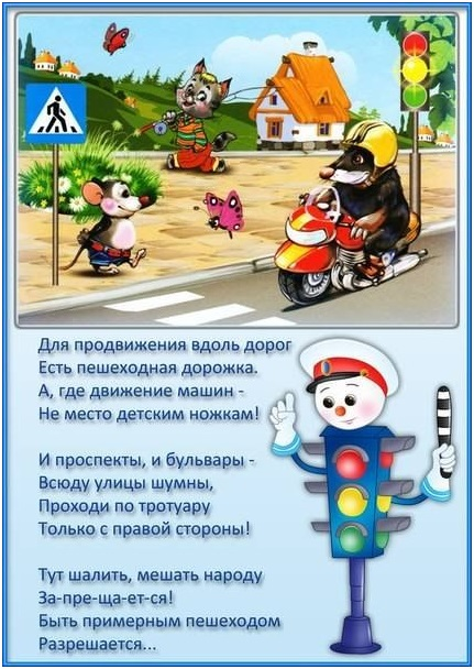 Картинки по пдд в детском саду